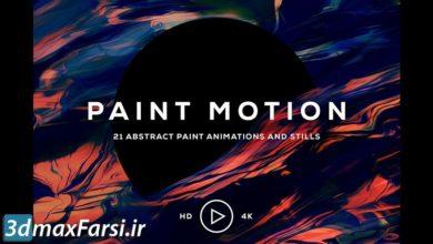 Photo of دانلود ویدیو موشن + زمینه متحرک رنگی Paint Motion: 21 Paint Animations