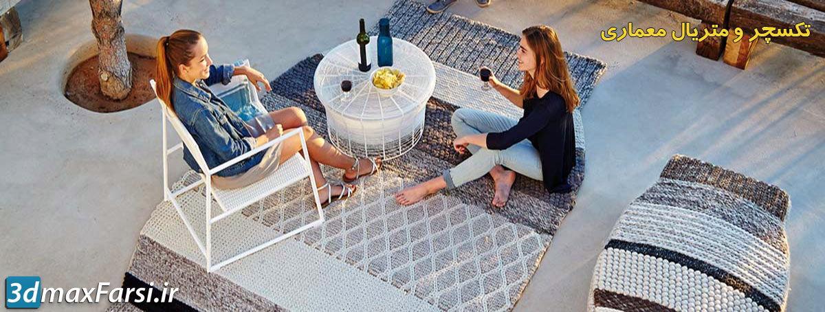 دانلود تکسچر فرش مدرن : تکسچر فرش با طرح بافندگی