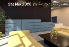 Photo of بهترین پک آموزشی تری دی مکس 3ds Max 2020 فارسی (مبتدی تا حرفه ای)