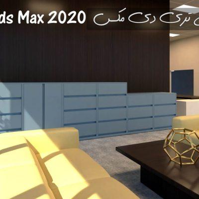 آموزش فارسی تری دی مکس 3ds Max 2020