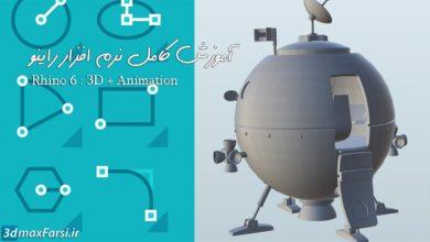Photo of آموزشجامع نرم افزار راینو به زبان فارسی (پک اموزش جامع) Rhino 6