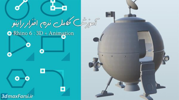 آموزشجامع نرم افزار راینو به زبان فارسی (پک اموزش جامع) Rhino 6