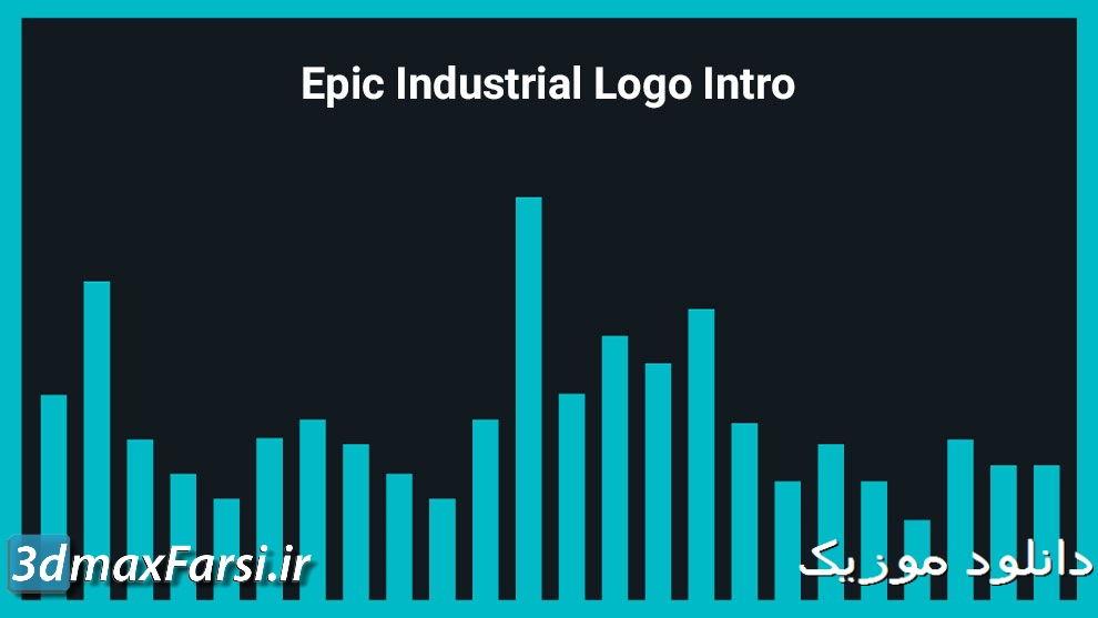 دانلود موزیک پس زمینه لوگو صنعتی (بازی کامپیوتری حماسی)