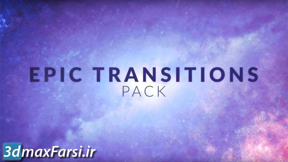 دانلود پریست افتر افکت آماده ترانزیشن حماسی حرفه ای Epic Transitions