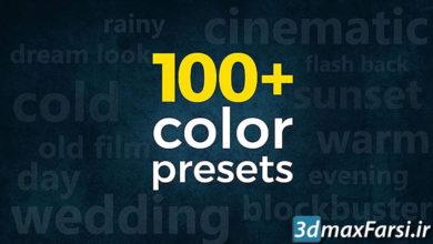 Photo of دانلود پریست رنگ سینمایی پریمیر | رنگسینمایی درپریمیر | فیلتررنگ پریمیر