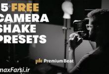 دانلود پکیج 15 پریست حرکت دوربین در پریمیر + افترافکت
