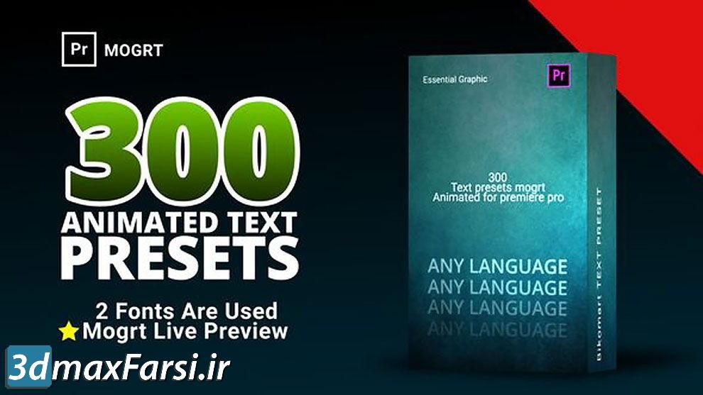 دانلود پریست عناوین متنی پریمیر 300 Text Preset For Premiere Pro MOGRT