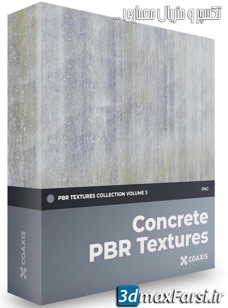 تکسچر و متریال بتن با کیفیت بالا CGAxis – Concrete PBR Textures
