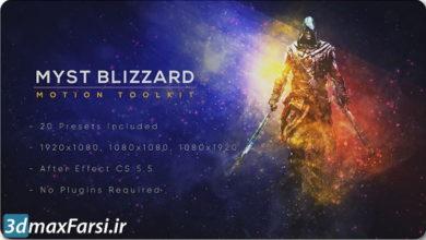 Photo of دانلود پریست افترافکت (ایجاد افکت نور درخشش رمزآلود) Myst Blizzard Motion Toolkit