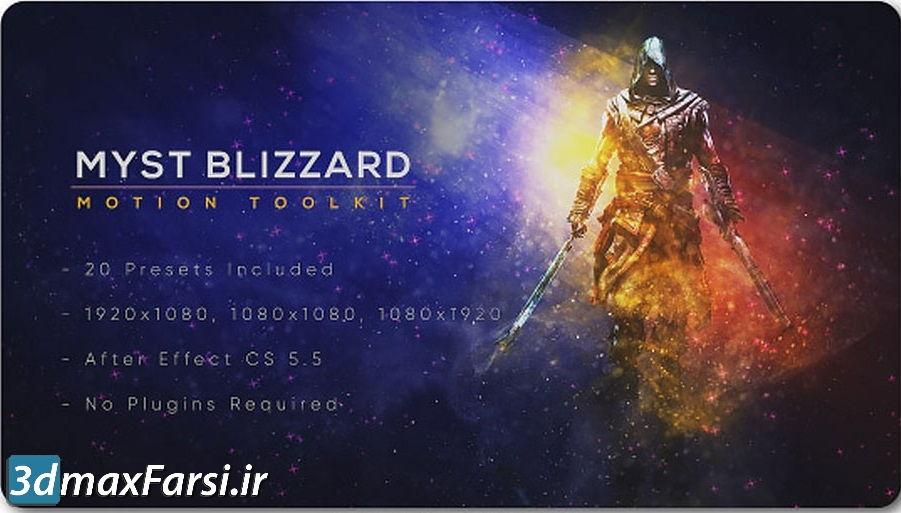 دانلود پریست افترافکت برای ایجاد افکت نور درخشش رمزآلود Myst Blizzard Motion Toolkit