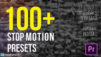 Photo of دانلود افکت استاپ موشن در پریمیر (پریست آماده بدون پلاگین) Stop Motion Presets