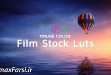 Photo of دانلود پریست رنگ فیلم ال یو تی (افتر افکت پریمیر فتوشاپ) Triune Digital Film Stock LUTs