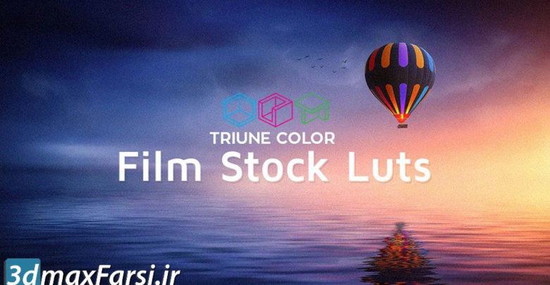 دانلود پریست رنگ فیلم ال یو تی (افتر افکت، فتوشاپ، پریمیر پرو) Triune Digital Film Stock LUTs