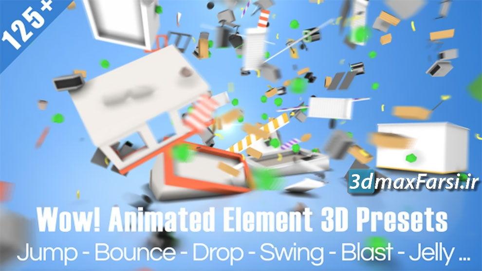 دانلود پریست افترافکت دینامیک برای پلاگین المنت تری دی Element 3D
