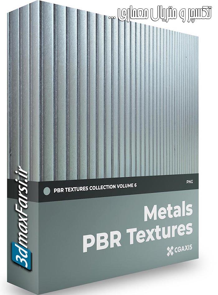 دانلود متریال فلز (تکسچر آلومینیوم) CGAxis Metals PBR Textures Collection Vol 6