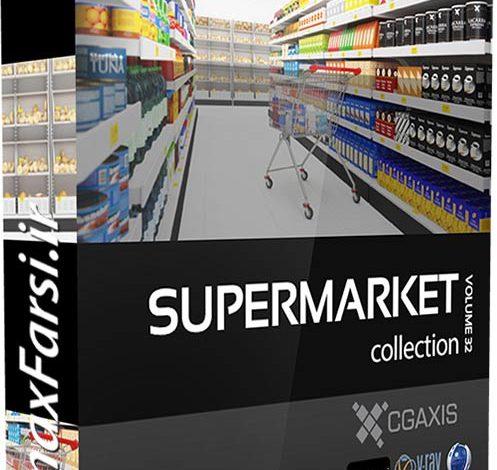 دانلود آبجکت سوپرمارکت فروشگاه مواد غذایی CGAxis Models Volume 32 Supermarket