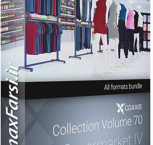 دانلود مدل سه بعدی آماده فروشگاه و مال پاساژ و مرکز خرید CGAxis Models Supermarket IV