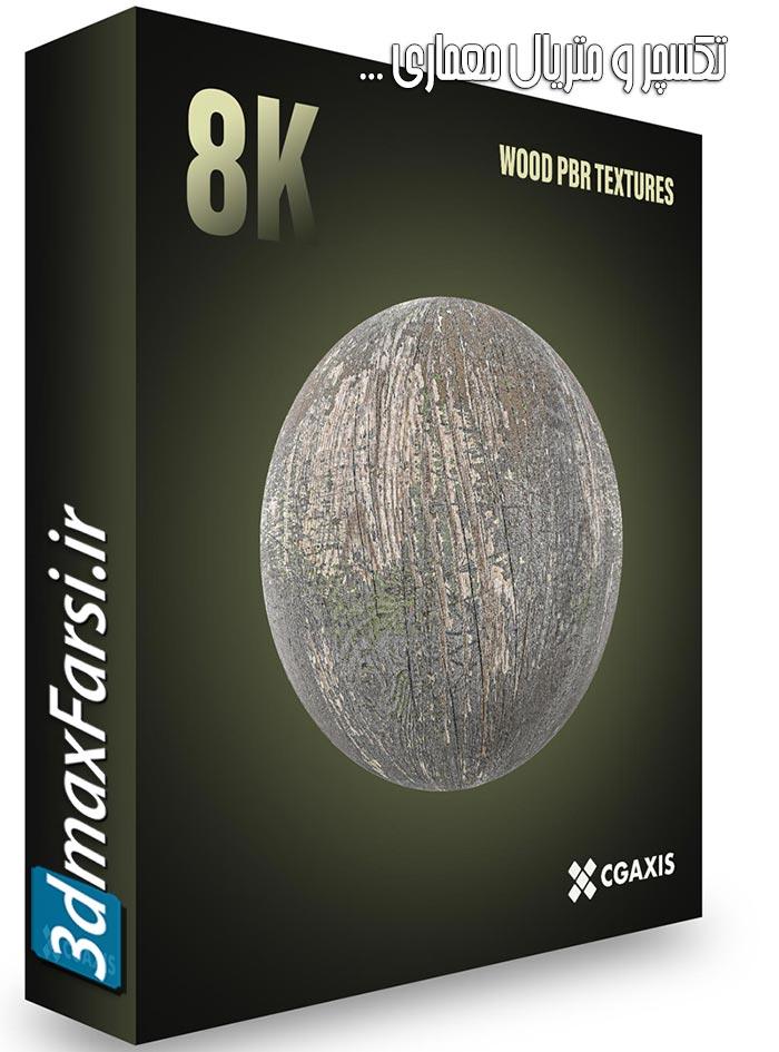 دانلود کالکشن تکسچر و متریال چوب حرفه ای CGAxis PBR Textures Vol 13 Wood