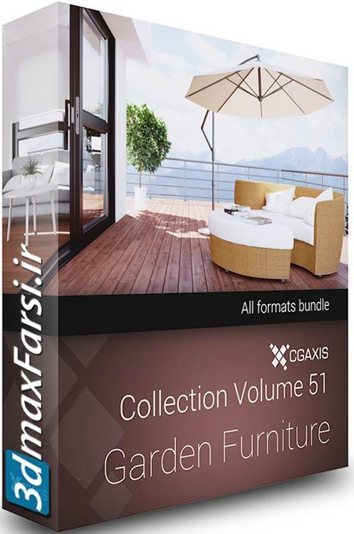 دانلود آبجکت مبلمان باغ ویلا استخر CGAxis Models Volume 51 3D Garden Furniture