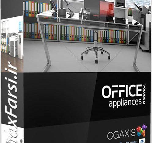 دانلود آبجکت مبلمان اداری تری دی مکس CGAxis Office Appliances