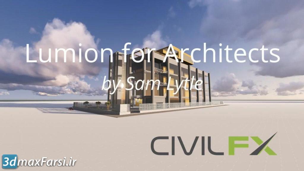 آموزش کامل لومین در معماری از سایت یودمی Lumion for Architects