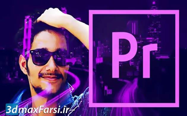 دوره آموزش کامل پریمیر Udemy – Adobe Premiere Pro CC 2020: Learn Video Editing From Scratch