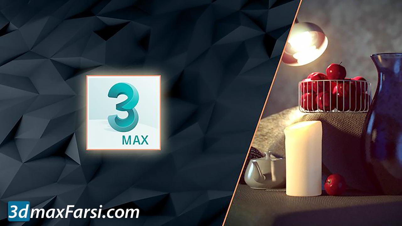 دانلود فیلم آموزش پروژه محور تری دی مکس در معماری udemy - 3ds Max Mastery in 7 Hrs: Project Based Intro for Beginners