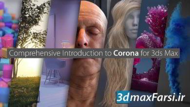 دانلود آموزش کرونا تری دی مکس mographplus Comprehensive Introduction to Corona for 3ds Max