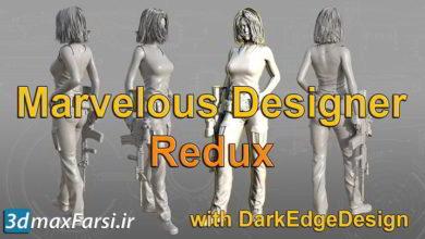 Photo of آموزش تصویری مارولوس دیزاینر Marvelous Designer Redux