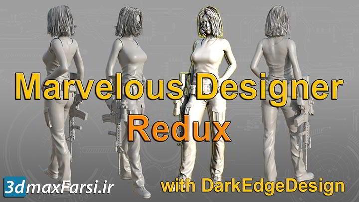 دانلود فیلم آموزش تصویری مارولوس دیزاینر Marvelous Designer Redux Video Tutorial