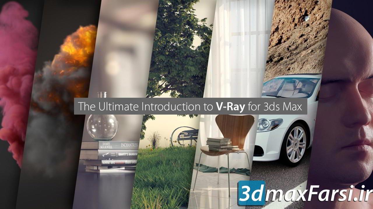 دانلود آموزش کامل ویری برای تری دی مکس mographplus The Ultimate Introduction To V-Ray for 3ds Max