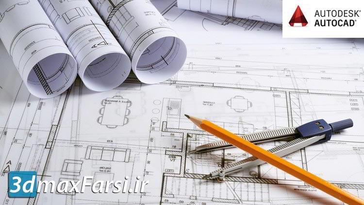 آموزش مقدماتی رویت (شروع سریع برای مبتدی ها) Udemy – Revit Architecture