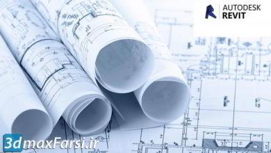 Photo of آموزش جامع رویت معماری Udemy – Revit Architecture II Course Complete Intermediate Training