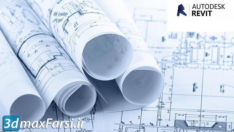 آموزش پیشرفته رویت معماری Udemy – Revit Architecture III Complete Advanced Features Course