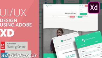 آموزش طراحی وبسایت skillshare – UI/UX & Web Design using Adobe XD 2018 - User Experience Design