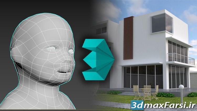 آموزش مدلسازی معماری در تری دی مکس Udemy – 3ds Max Zero to Hero: The Complete Guide To 3D Modeling
