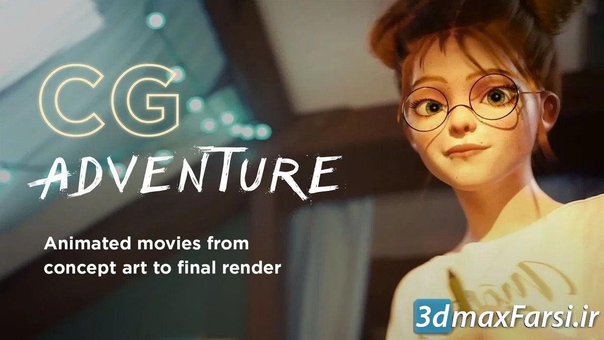 آموزش ساخت فیلم متحرک و کارتون سه بعدی CG Adventure