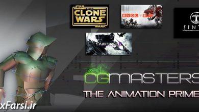 آموزش ساخت انیمیشن نرم افزار بلندر The Animation Primer