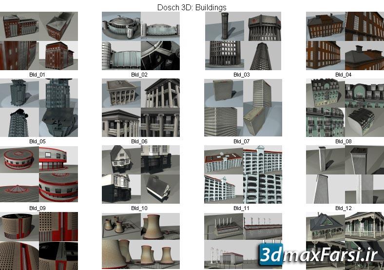 دانلود مدل سه بعدی ساختمان Dosch 3D Buildings 3DS