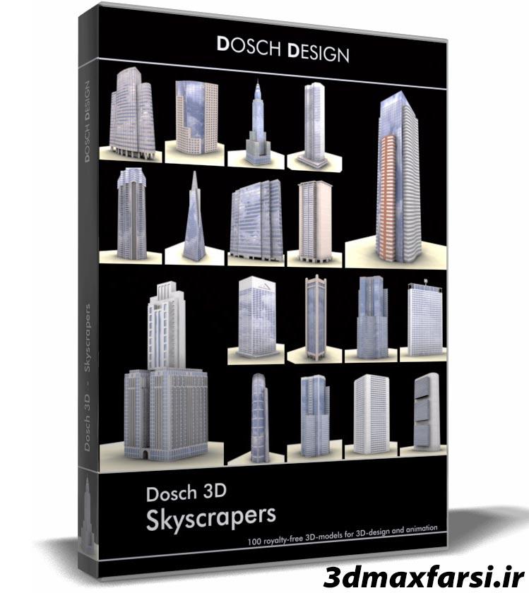 مدل سه بعدی ساختمان های بلند DOSCH 3D - Skyscrapers V1