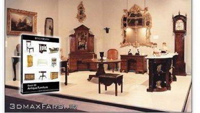 مدل سه بعدی مبلمان عتیقه DOSCH DESIGN 3D Antique Furniture