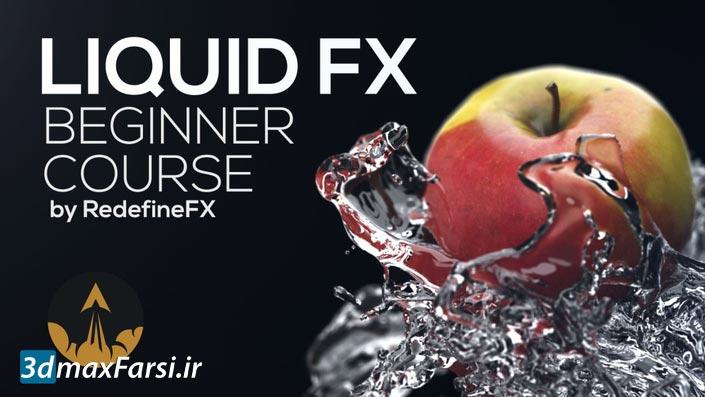 آموزش فونیکس اف دی تری دی مکس RedefineFX – Phoenix FD Beginner Liquid FX Course