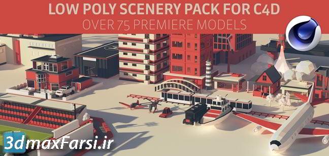 آبجکت و صحنه سه بعدی لو پلی The Pixel Lab – Cinema 4D Low Poly Scenery Pack