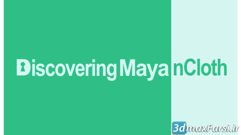 دانلود رایگان آموزش CGCircuit – Discovering Maya nCloth