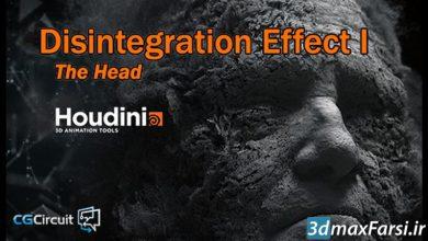 آموزش افکت فروپاشی هودینی CGCircuit – Disintegration Effect I