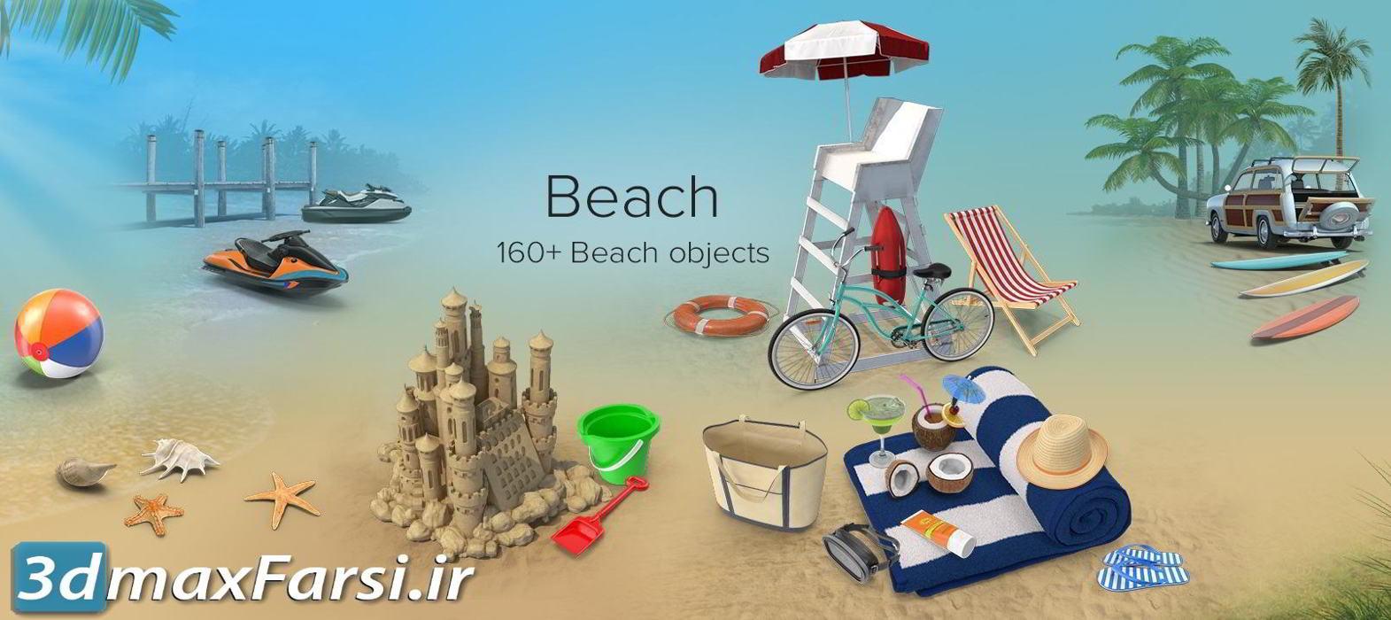 تصاویر گرافیکی ساحل دریا PixelSquid – Beach Collection