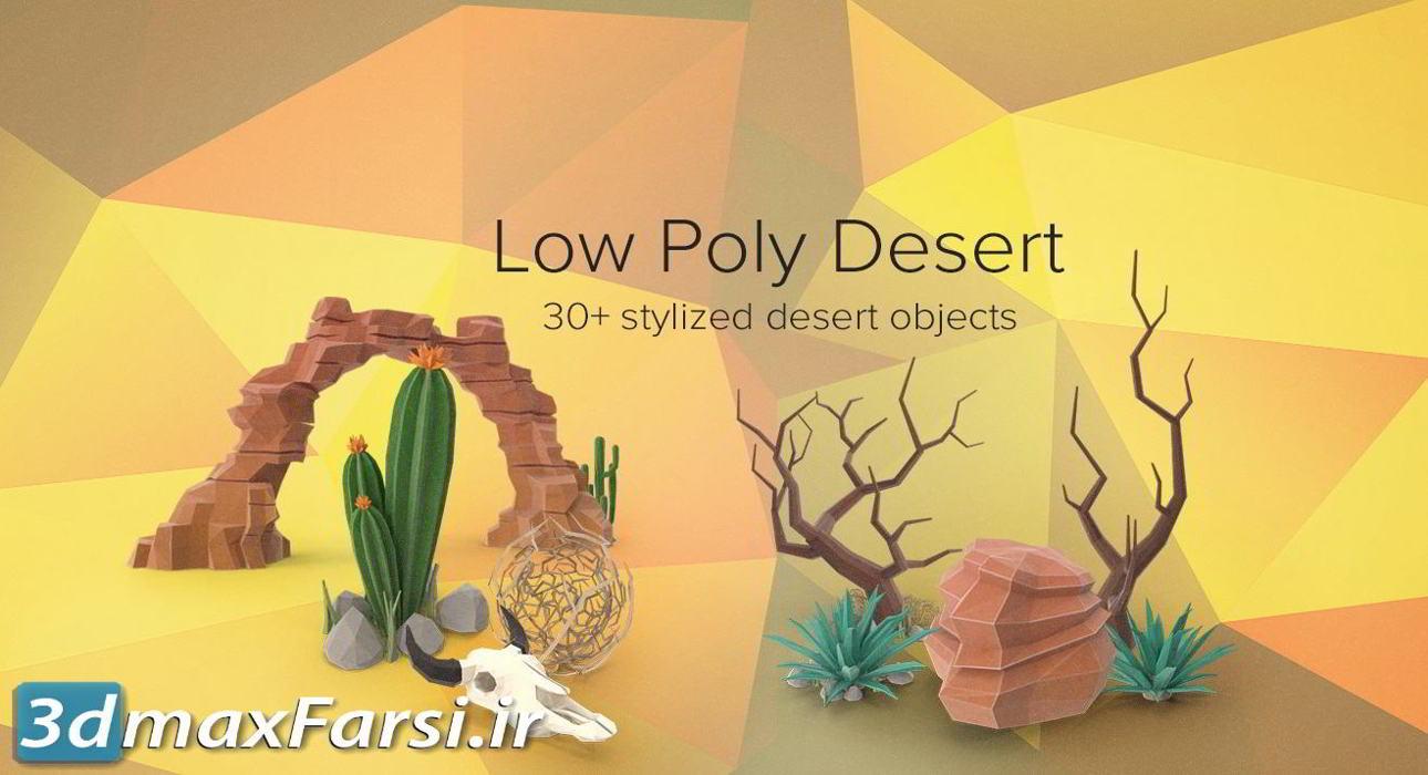 عکس گرافیکی بیابان لوپلی PixelSquid – Low Poly Desert Collection