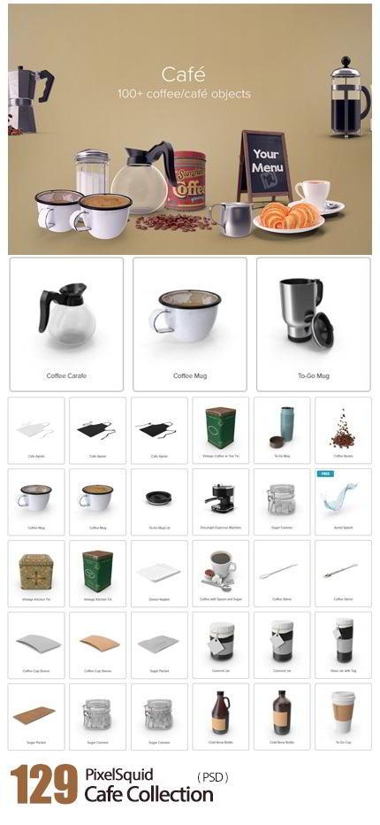 دانلود PixelSquid – Cafe Collection