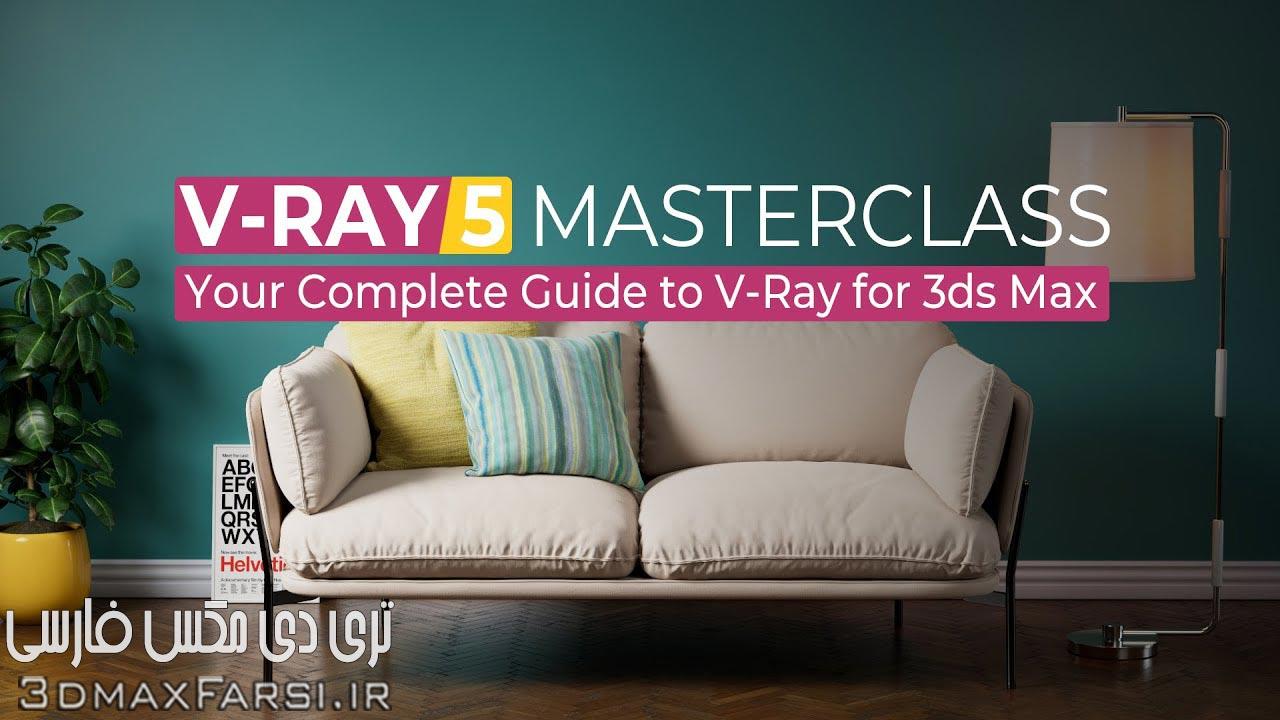 دانلود آموزش V-Ray 5 Masterclass: Your Complete Guide to V-Ray for 3ds Max