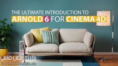 دانلود آموزش The Ultimate Introduction to Arnold 6 for Cinema 4d